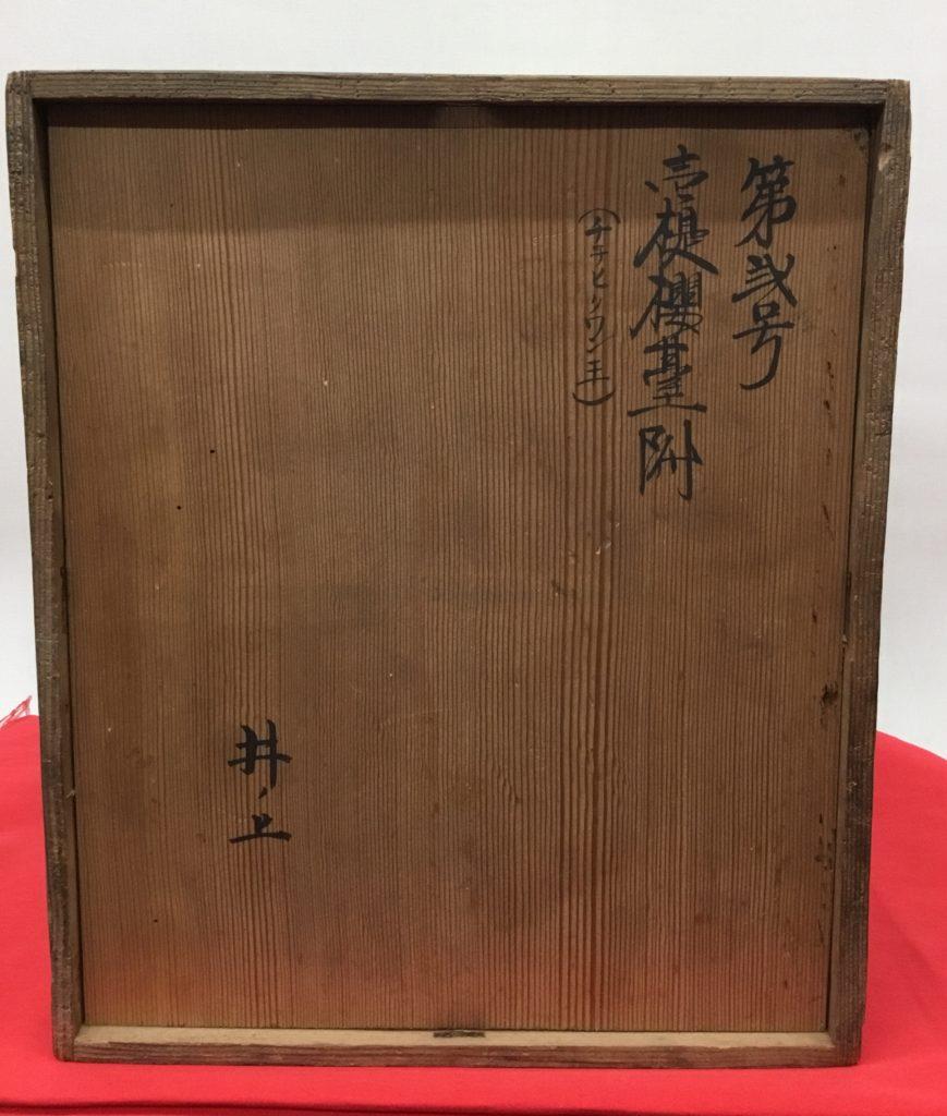 竹製 提籃
