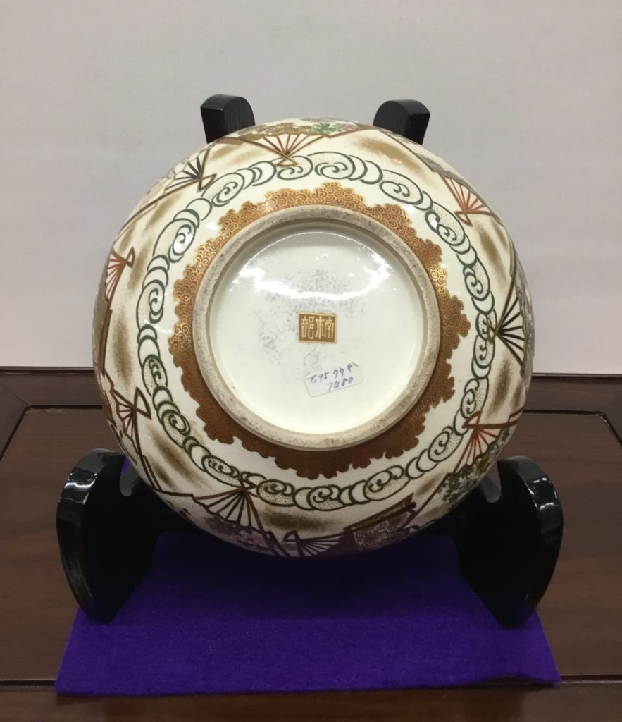 薩摩焼 菓子鉢