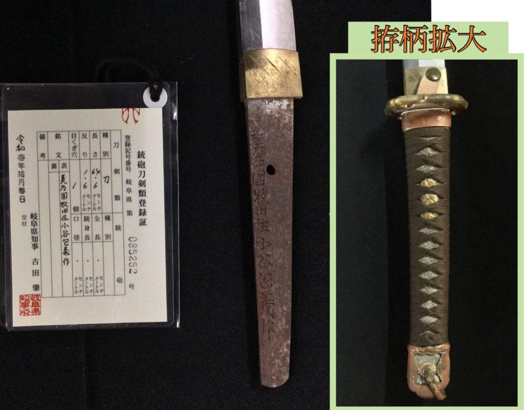 日本刀(軍刀)